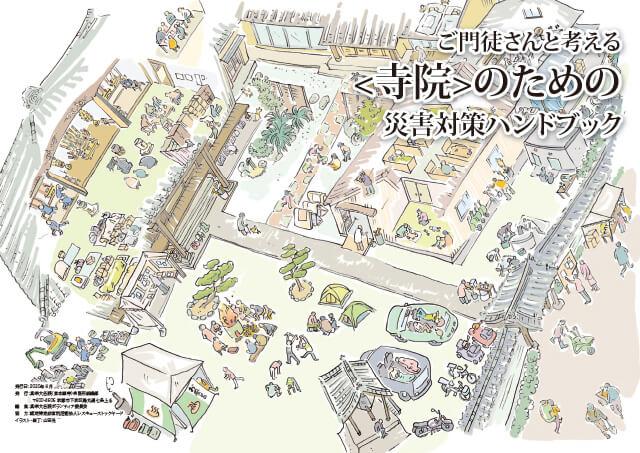 disaster_handbook_2008-2.jpg