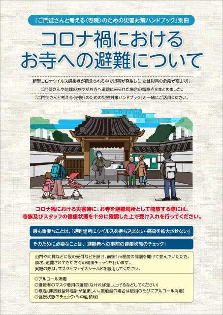 disaster_handbook_extra-1.jpg