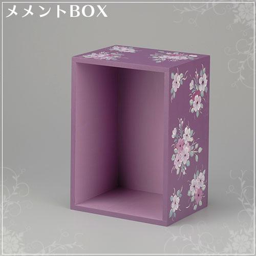メモリアルBOX メメントBOX