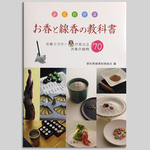 三清本店仏具おすすめ商品「よくわかるお香と線香の教科書」